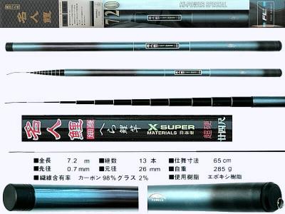 Pole-A1-65-2-7213