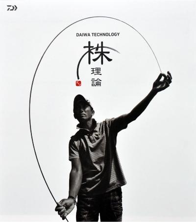Daiwa rod technology