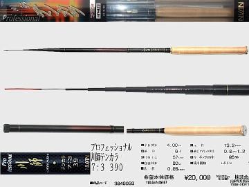3.9m Light Tenkara rod Nissin