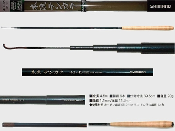 4.5m Light Tenkara rod Shimano